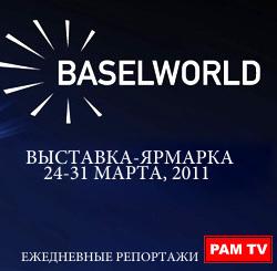 Выставка-ярмарка BaselWorld 2011