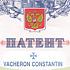 Роспатент отказал Vacheron Constantin в авторских правах