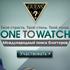 Международный конкурс среди блогеров GUESS One to Watch