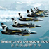 Breitling ���������� � Dragon Tour 2012