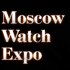 О выставке Moscow Watch Expo
