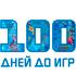 OMEGA ��������� �������� ������ 100 ���� �� ������ XXII ����������� ������ ��� 2014 ���� � ����
