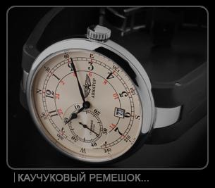 часы Aviator