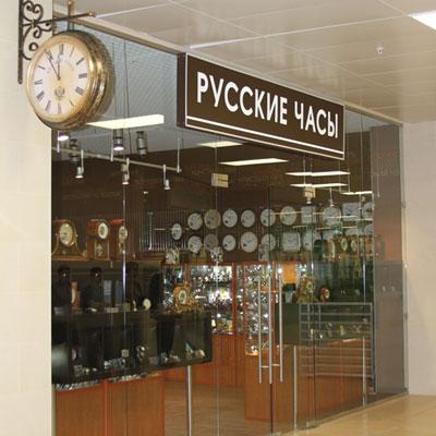 181247289c5d Русские часы» - часовой салон-музей