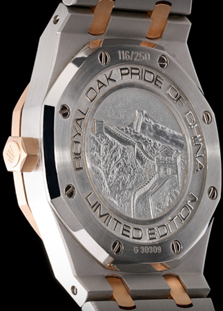 задняя сторона часов Audemars Piguet Royal Oak Pride of China