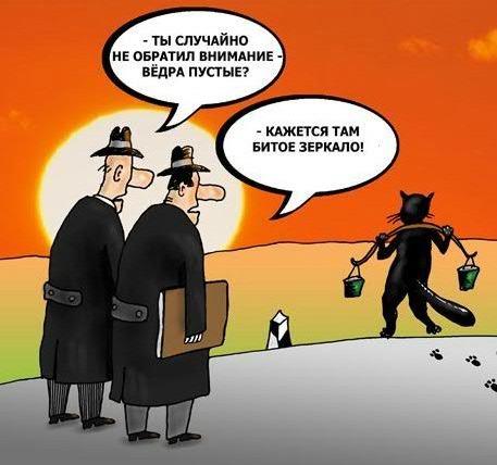 Приметы и суеверия