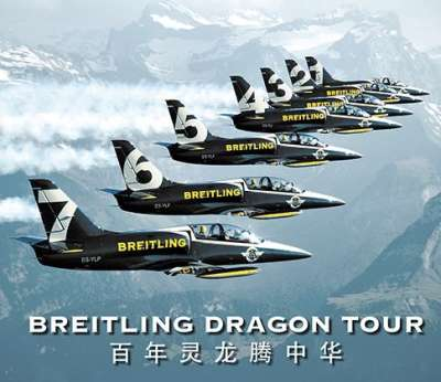 Breitling отправился в Dragon Tour 2012